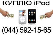 Скупка apple техники – Наша фирма умеет ценить устройства яблочного